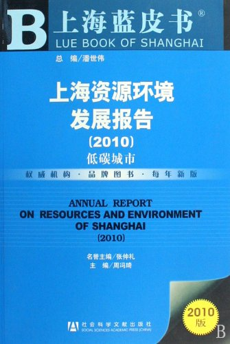 Annual Report on Resources and Environment of Shanghai (2010) (Chinese Edition) pdf epub