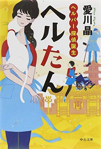 ヘルたん - ヘルパー探偵誕生 (中公文庫)