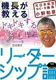 kichogaoshierudokidokisuruatarashiileadershipron (Japanese Edition)