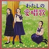 Watashi No Aishouka-Tomo To Utatta Anokoro.Kokoro Natsukashii Seishun No