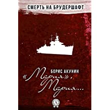 «Мария», Мария… (Смерть на брудершафт Book 7) (Russian Edition)