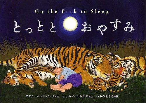 とっとと おやすみ
