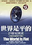 img - for The World is Flat : A Brief History of the Twenty-first Century (Chinese Language) (Fully Upgraded Version 3.0) book / textbook / text book
