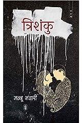 Trishanku Paperback