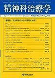 精神科治療学 Vol.33 No.11 2018年11月号〈特集〉摂食障害の今日的理解と治療 I[雑誌]