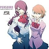 キャラクタードラマCD「ペルソナ3」Vol.4