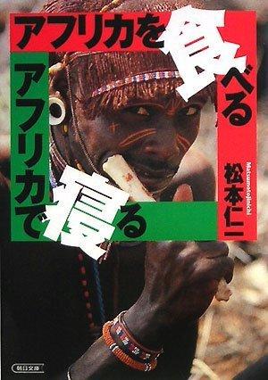 アフリカを食べる/アフリカで寝る (朝日文庫 ま 16-5)