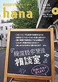韓国語学習ジャーナルhana Vol. 16