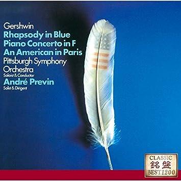 ガーシュウィン:ラプソディ・イン・ブルー、パリのアメリカ人、ピアノ協奏曲