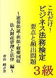 Koredake Business Jitsumu Homu Sankyu Youten to Hinshutsu Mondai ni: Hojin-Zaisan Saiken-Kaishu Tanpo Rentai-hosho (Japanese Edition)