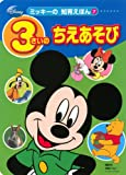 ディズニー ミッキーの 知育えほん(7) 3さいの ちえあそび(ディズニーブックス) (デイズニーブックス ミッキーの知育えほん 7)