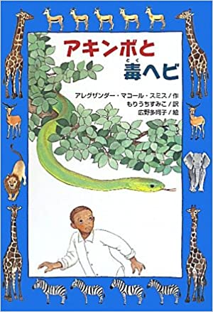 アキンボと毒ヘビ (文研ブックラ...