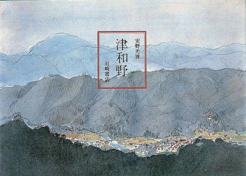 津和野 (安野光雅の本 2)
