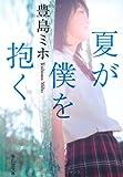 夏が僕を抱く (祥伝社文庫)