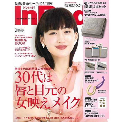 In Red 2019年2月号 画像