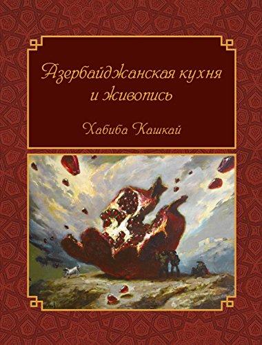 Food and Art of Azerbaijan (Russian Edition) by Khabiba Kashkay