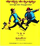 img - for Curious George in Yiddish, George Der Naygeriker (Yiddish Edition) book / textbook / text book