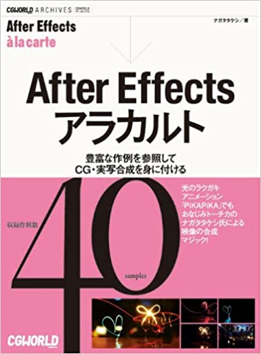After Effects アラカルト―豊富...