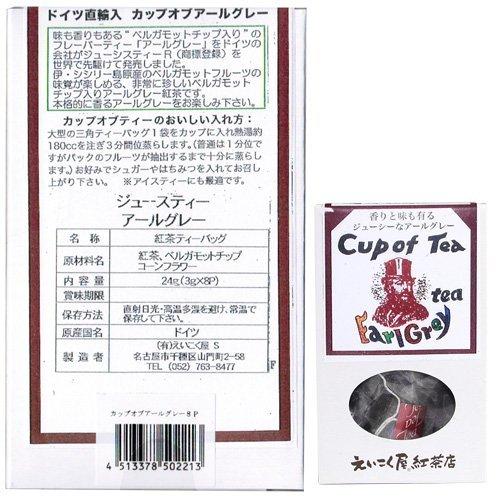 Eikokuya fruit tea assortment by Eikoku-ya (Image #2)