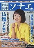 終活読本 ソナエ vol.11 2016年冬号 (日工ムック)