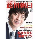 週刊朝日 2019年 6/7号