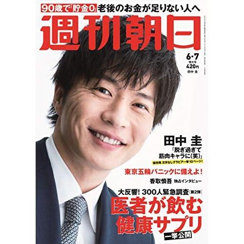 週刊朝日 2019年 6/7号 表紙画像