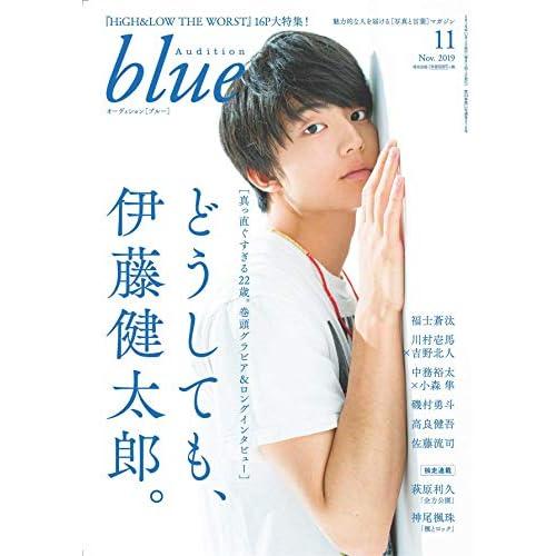 Audition blue 2019年11月号 表紙画像