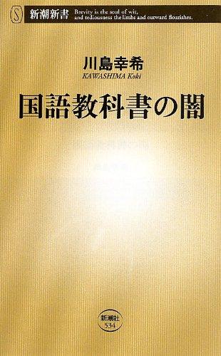 国語教科書の闇 (新潮新書)