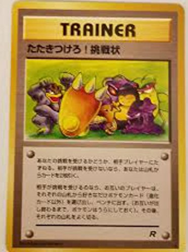 - Pokemon Card Japanese - Challenge! - Team Rocket