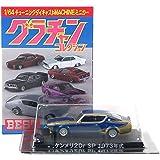 【8639】 アオシマ 1/64 グラチャンコレクション BEST1 ケンメリ 2Dr SP1 1973年式 (C110) ホビーショー限定ver. 単品
