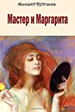 Master i Margarita (Russian Edition)