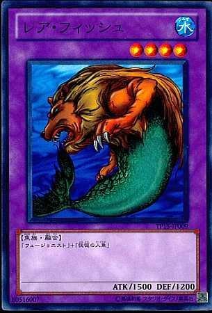 rare fish - 8