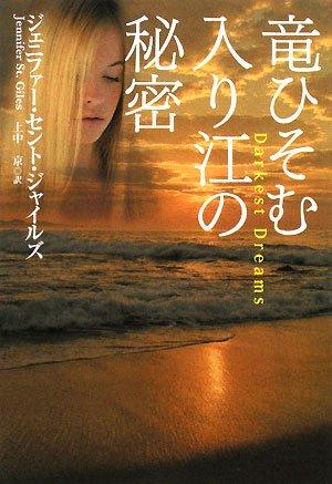竜ひそむ入り江の秘密 (扶桑社ロマンス)