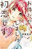 お待たせしました、初恋です。(1) (講談社コミックス別冊フレンド)