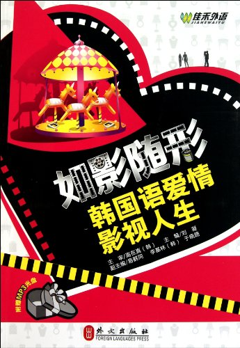 Korean Love Movies - with MP3 (Chinese Edition)