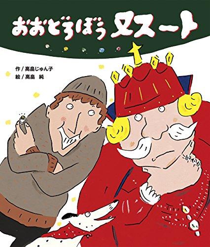 おおどろぼうヌスート (ほるぷ創作絵本)