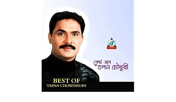 bangla audio song by tapan chowdhury free download