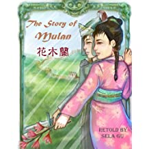 The Story of Mulan - English-Chinese Version with Pinyin (Teaching Panda Book 9)