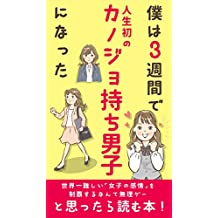 Her own: Her emotions (Japanese Edition)