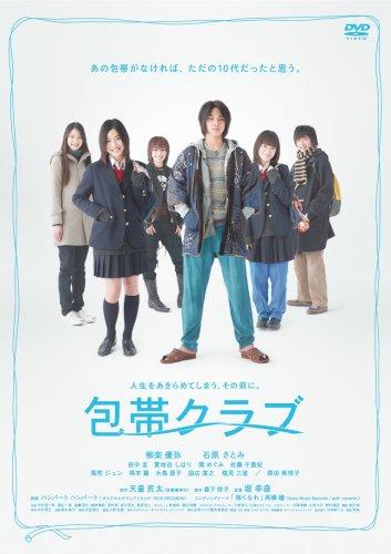 包帯クラブ [DVD]