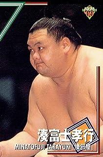 大相撲カード 1999年上半期版 BBM 湊富士孝行<36> 湊部屋