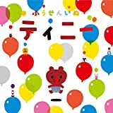 Kids - Tinny Balloon (Fusen Inu Tinny) (CD+STICKER) [Japan LTD CD] FT-63200