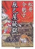 辰巳屋疑獄 (ちくま文庫)
