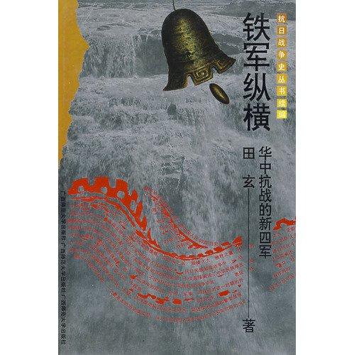 The anti- history of a war iron soldier maneuvers 1996 [kang zhan shi tie jun zong heng 1996] (Chinese Edition)