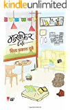 Musafir Cafe  (Hindi)