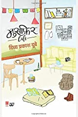 Musafir Cafe  (Hindi) Kindle Edition