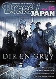 BURRN! JAPAN(バーン・ジャパン) Vol.15 (シンコー・ミュージックMOOK)