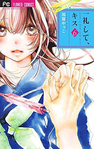 一礼して、キス 6 (Betsucomiフラワーコミックス)