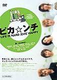 ピカ☆ンチ LIFE IS HARD だけど HAPPY 通常版 [DVD]