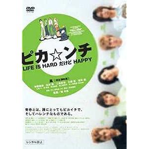 『ピカ☆ンチ LIFE IS HARD だけど HAPPY 通常版』